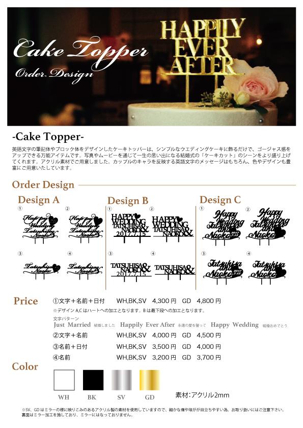 ケーキトッパーデザイン2