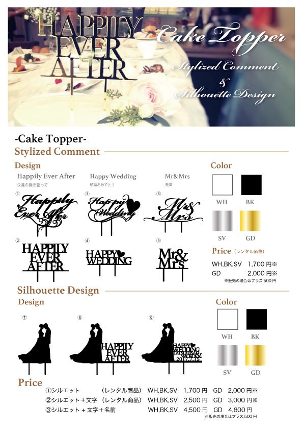 ケーキトッパーデザイン